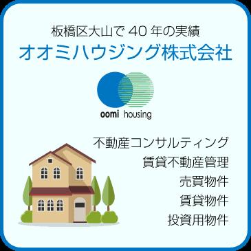オオミハウジング株式会社